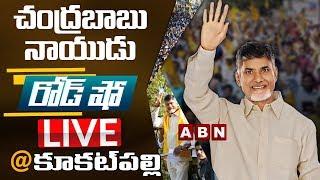 Chandrababu Naidu LIVE   TDP Public Meeting in JNTU, Telangana Elections 2018   ABN LIVE