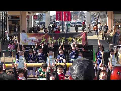 筑西市大和保育園和太鼓演奏   「天昇太鼓」 大和保育園伝統曲