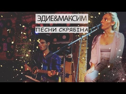 Эдие & Максим - Песни Скрябiна (FRIGATE - 18.08.2016) (видео)
