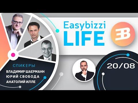 easybizzi LIFE 20.08.2018 онлайн видео