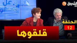 كاميرا كاشي حنا هكا : ظريفة قلقوها تع الصح في حنا هاكا