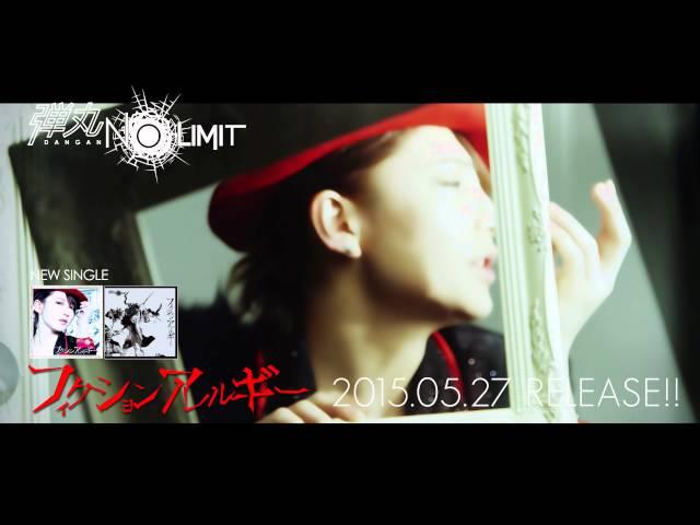 弾丸 NO LIMIT 2nd SINGLE「フィクションアレルギー」SPOT