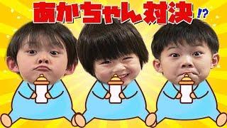 兄弟対決 ゲーム‼️ かわいい赤ちゃんの頃にもどる?仲良し兄弟 brother4
