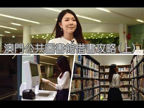 【文化頭條:澳門公共圖書館借書攻略】(上)