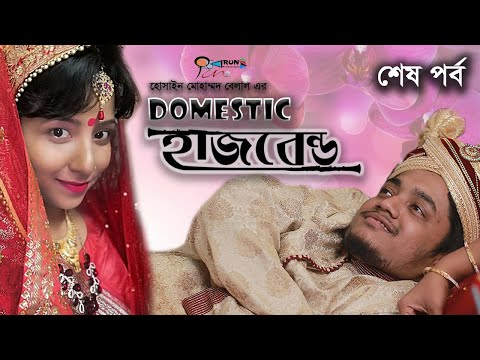 ডমেস্টিক হাজবেন্ড II Domestic Husband II Ep-03 ll Bangla New Natok I Sayde I Belal l Run Productions