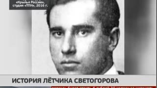 История лётчика Светогорова. Новости 07/12/2016 GuberniaTV