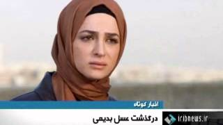 Suspicious death of young actress Asal Badei reported by Iranian TV as
