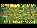 Bomberman wii Japan First Playthrough
