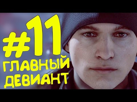 LP. Detroit: Become Human #11 НОВАЯ СЕМЬЯ!