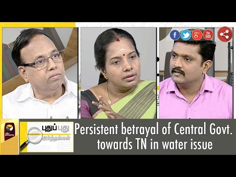Puthu-Puthu-Arthangal-Persistent-betrayal-of-Central-Govt-towards-TN-in-water-issue-06-09-2016