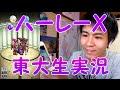【モンスト】ハーレーX覚醒!の巻【東大生実況】