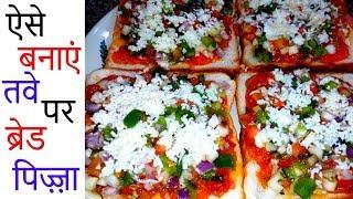 My Daughter Channel link - https://youtu.be/iA-W3dyYU_4 हेलो दोस्तों बच्चों को पिजा बहुत पसंद होता है इसलिए मैं आज आपके साथ ब्रेड पिज़्ज़ा की रेसिपी शेयर कर ...
