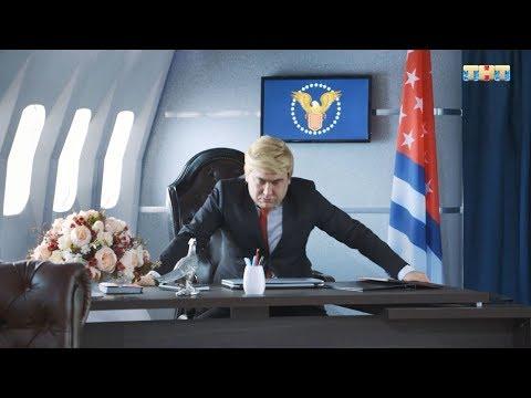Однажды в России - Президент Америки попал в Россию (видео)