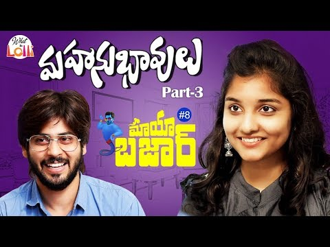 Mayabazaar - Mahanubhavulu Part - 3 || Telugu New Comedy Web Series || Episode #8 || What The Lolli