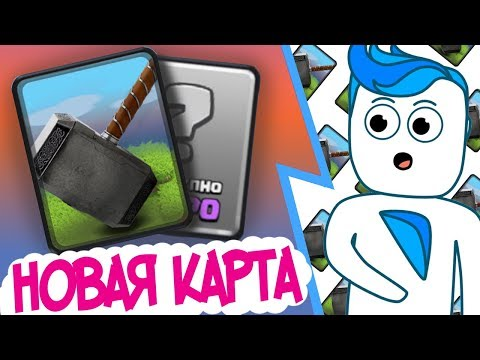 ЭТА КАРТА СКОРО БУДЕТ В ИГРЕ (анимация)Clash Royale