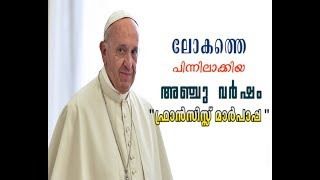 Video POPE FRANCIS| Fifth Year of Holy Father MP3, 3GP, MP4, WEBM, AVI, FLV Agustus 2018