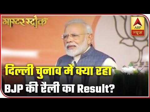 Delhi Results 2020: Here Is Rally-Report Of BJP's Senior Leaders | Master Stroke | ABP News