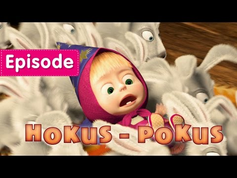 Masha and The Bear - Hokus-Pokus (Episode 25) New video for kids 2016