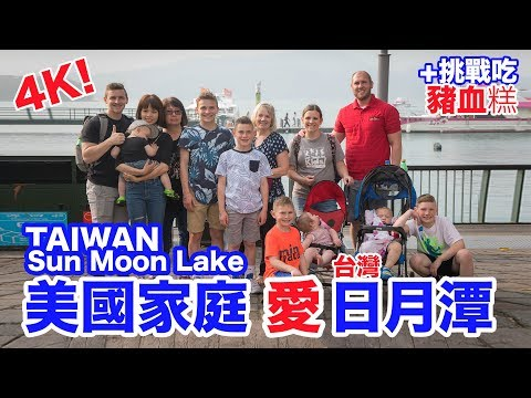 美國家庭愛台灣日月潭 American Family Loves Taiwan's Sun Moon Lake (4K) - Life In Taiwan #133