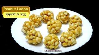 Easy Peanut Ladoo | मूंगफली और गुड़ के लड्डू | Makar Sankranti
