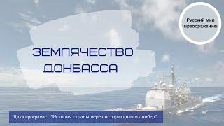 Передача № 7 Землячество Донбасса