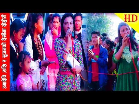 (उमादेवि खनाल,राशि रिजाल र सुजन बि.सिको देसीमा दोहोरी || Umadevi Khanal Vs Rashi Rijal & Sujan B.c. - Duration: 22 minutes.)