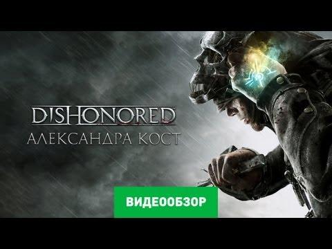 обзор Dishonored (CD-Key, Steam, Россия и СНГ)