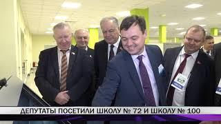 Депутаты посетили школу №72 и школу №100