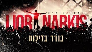 הזמר ליאור נרקיס - סינגל חדש - בודד בלילות