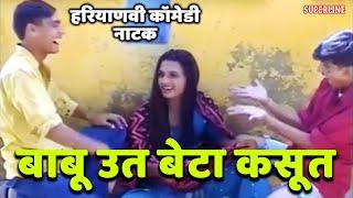 Video haryanvi comedy natak baap kuch kuch beta sab kuch by shiv kumar rangeela & amar kataria download in MP3, 3GP, MP4, WEBM, AVI, FLV January 2017