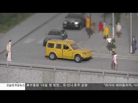 미니어쳐 세상   '걸리버 게이트' 전시4.06.17 KBS America News