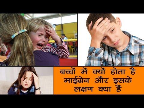 बच्चों में क्यों होता है माईग्रेन और इसके लक्षण क्या हैं - Onlymyhealth.com