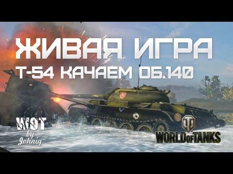 Т-54 - Живая Игра. Качаем Об.140