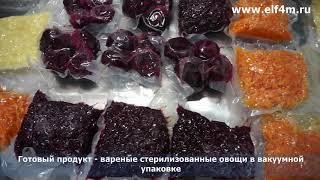 Видео: Варка и стерилизация в автоклаве овощей в вакуумной упаковке (цельная и резаная свекла, морковь, картофель).