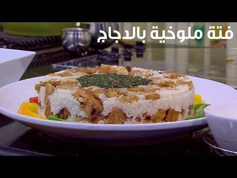 العرب اليوم - شاهد :وصفة لتحضير فتة ملوخية بالدجاج