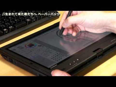 Lenovo Think Pad X220 Tabletでお絵描きを