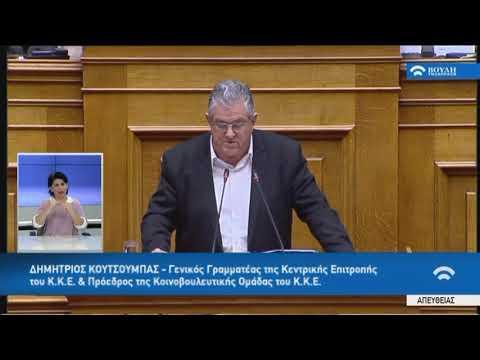 Δ.Κουτσούμπας (Γ.Γραμματέας Κ.Κ.Ε)(Κυβερνητική πολιτική σχετικά με τα εργασιακά θέματα)(14/02/2020)