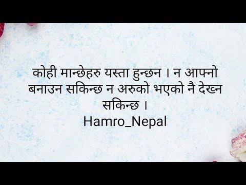 Quotes about friendship - मन छुने लाईन हरु part-17Nepali Quotes  मन छुने लाईन हरु  Heart Touching Nepali QuotesHamro Nepal