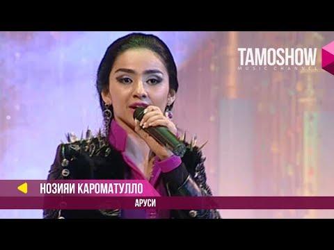 Нозияи Кароматулло - Аруси (Клипхои Точики 2017)