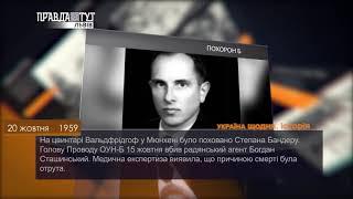 Україна щодня. Історія – 20 жовтня