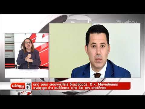 Ν. Μανιαδάκης: Τρίτη ημέρα κατάθεσης στην προανακριτική | 05/12/2019 | ΕΡΤ