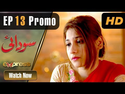 Pakistani Drama   Sodai - Episode 13 Promo   Express Entertainment Dramas   Hina Altaf, Asad