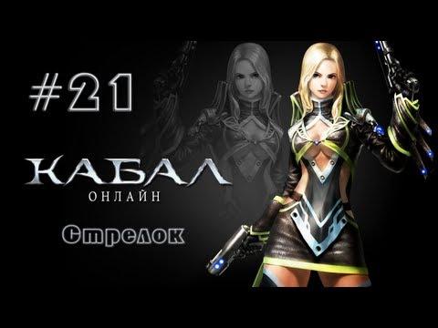 Кабал Онлайн - Подготовка к войне #21