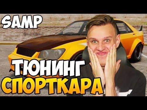 ТЮНИНГ НОВОГО СПОРТКАРА - GTA SAMP #112