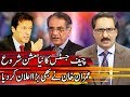 Kal Tak with Javed Chaudhry  | 5 December 2018 | Express News
