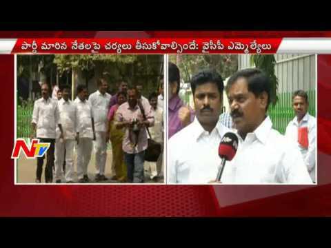 YSRCP-Seeks-Disqualification-Of-MLAs-Who-Defected-To-TDP-Face-To-Face-With-YSRCP-MLAs-NTV-05-03-2016