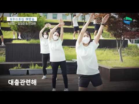 [보이스피싱 예방송] 쓰리고 - 천재원/요요미 (의정부시 생활체육지도자)