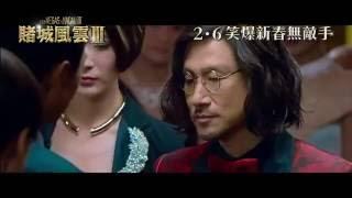 From Vegas To Macau 3             Iii  2016   Official Hong Kong Trailer Hd 1080 Hk Neo Film Chow Yun Fat