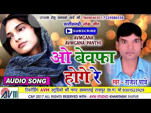 Video Cg song- O bewafa hoge re-Rajesh patre-New hit Chhattisgarhi geet-HD DJ video 2017-AVM STUDIO RAIPUR download in MP3, 3GP, MP4, WEBM, AVI, FLV January 2017