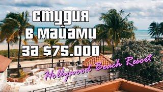 Недвижимость в Майами - инвестиции первый шаг